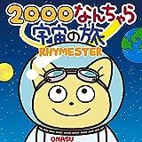2000なんちゃら宇宙の旅 / RHYMESTER