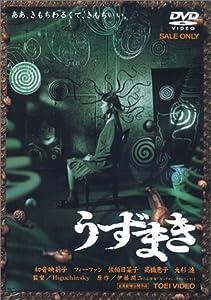 うずまき(2000)
