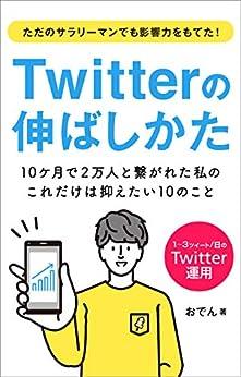 [おでん]のTwitterの伸ばしかた ~10ケ月で2万人と繋がれた私の、これだけは抑えたい10のこと~
