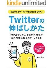 Twitterの伸ばしかた ~10ケ月で2万人と繋がれた私の、これだけは抑えたい10のこと~