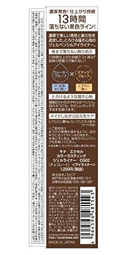 excel(エクセル)エクセルカラーラスティングジェルライナーCG02チョコレート