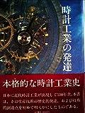 時計工業の発達 (1985年)