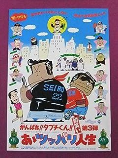 L6253アニメポスターがんばれタブチくんあゝツッパリ人生原作:いしいひさいち