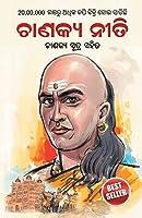 Chanakya Neeti with Chanakya Sutra Sahit in Oriya (ଚାଣକ୍ୟ ନୀତି - ଚାଣକ୍ୟ ସୁତ୍ର ସହିତ ଓଡ଼&#