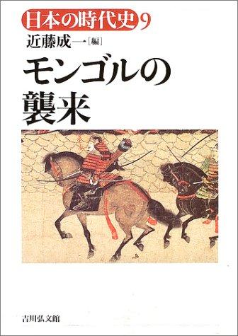日本の時代史 (9) モンゴルの襲来