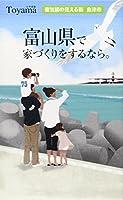 富山県で家づくりをするなら。
