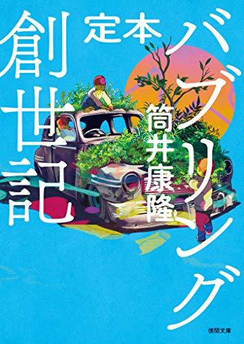[筒井康隆]の定本 バブリング創世記 (徳間文庫)