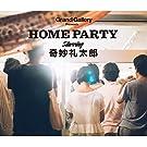 Grand Gallery Presents HOMEPARTY starring 奇妙礼太郎