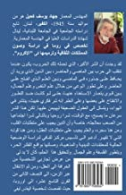 Al Khorafa fi al 3aqel: Tariq al Tadhamon (Arabic Edition)