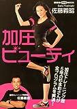 加圧ビューティ (講談社DVDブック)