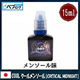 CRITICAL MIDNIGHT クリティカルミッドナイト 15ml MK Lab エムケーラボ 国産 リキッド 電子たばこ (COOL)