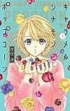 キャラメル シナモン ポップコーン 1 (マーガレットコミックス)