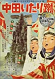 蹴りたい田中 (ハヤカワ文庫 JA)