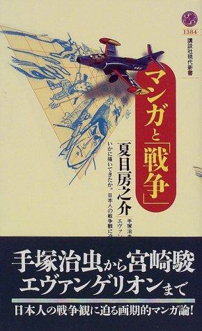 マンガと「戦争」 (講談社現代新書)の詳細を見る