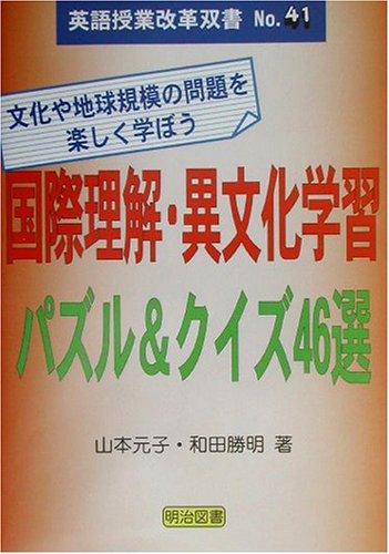 Mirror PDF: 国際理解・異文化学習パズル&クイズ46選―文化や地球規模の問題を楽しく学ぼう (英語授業改革双書)