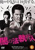 闇の法執行人 DVD6[DVD]