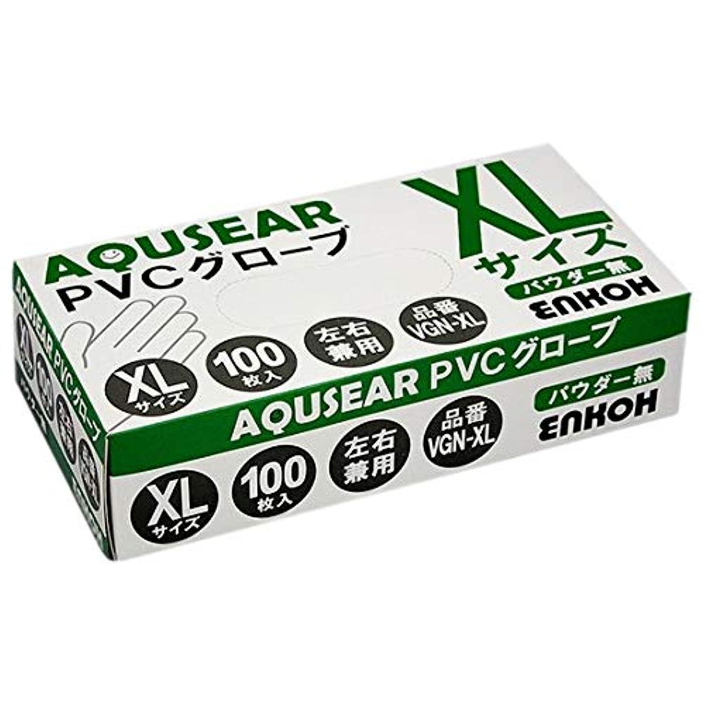 補助プラットフォームセラフAQUSEAR PVC プラスチックグローブ XLサイズ パウダー無 VGN-XL 100枚×20箱