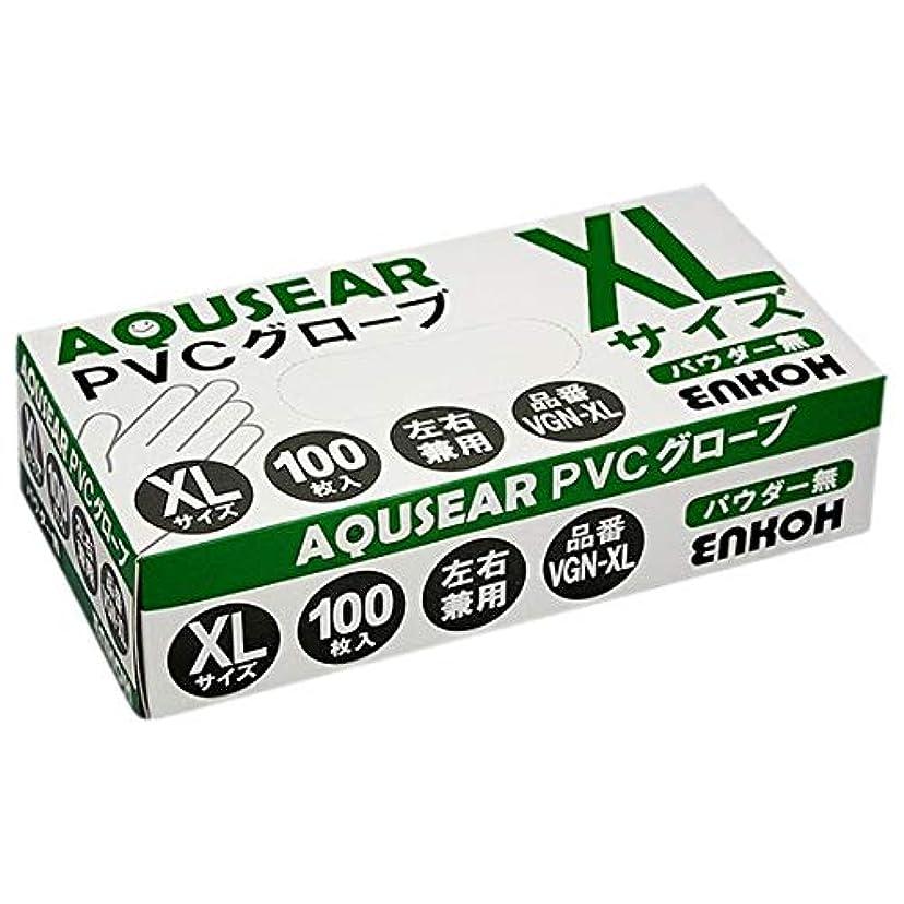 バイアス挽くのどAQUSEAR PVC プラスチックグローブ XLサイズ パウダー無 VGN-XL 100枚×20箱