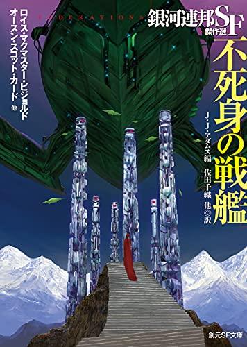不死身の戦艦: 銀河連邦SF傑作選 (創元SF文庫 ン 10-3)