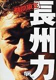 期間限定 長州力 (Fighting paperback series)