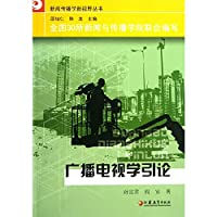 Journalism Vision Series: Introduction to Radio and TV(Chinese Edition)