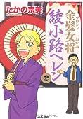 金髪女将 綾小路ヘレン (2) (ぶんか社コミックス)