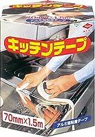 東洋アルミ キッチンテープ70mm