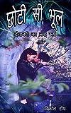 छोटी सी भूल : दीवानगी का नया रूप (Hindi Edition)