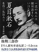一流の大人は絶対読まなければいけない 夏目漱石名作一気読み!! 後期三部作『彼岸過迄』『行人』『こころ』を収録