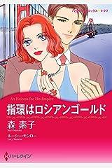 指環はロシアンゴールド (ハーレクインコミックス) Kindle版