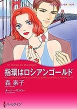 表紙: 指環はロシアンゴールド (ハーレクインコミックス) | 森 素子