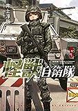 怪獣自衛隊 5 (BUNCH COMICS)