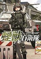 怪獣自衛隊 第05巻