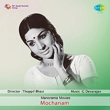 Mochanam (Original Motion Picture Soundtrack)