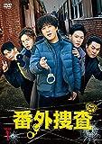 番外捜査 DVD-BOX1[DVD]