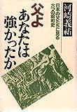 父よあなたは強かったか―日本の父たちに見る六つの昭和史