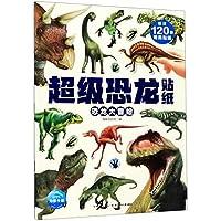 超级恐龙贴纸:恐龙大冒险