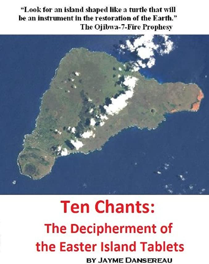 請求可能正当化するスパイラル10 Chants: The Decipherment of the Easter Island Tablets (English Edition)