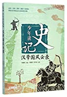 Teenagers Read Historical Records (the records of Han empire) (Chinese Edition)