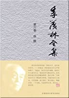 Ji Xianlin Complete Works (Volume VI) (Chinese Edition)