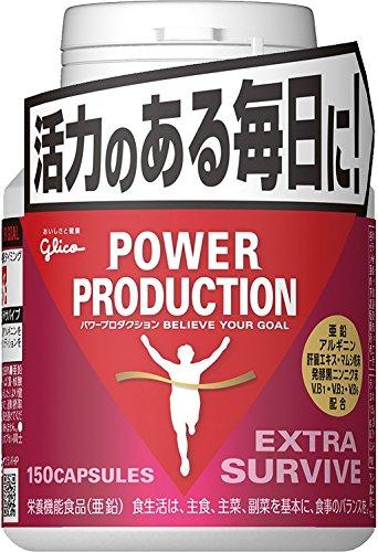 グリコ パワープロダクション エキストラ サバイブ サプリメント 150粒【使用目安 約30日分】亜鉛 アルギニン ビタミン