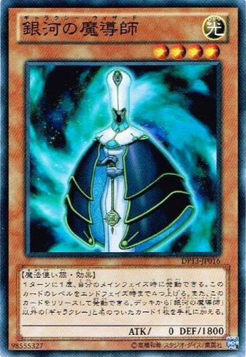 【 遊戯王 カード 】 《 銀河の魔導師 》(スーパーレア)【デュエリストパック カイト編】dp13-jp016