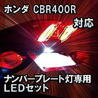 LEDナンバープレートランプ ホンダ CBR400R 対応 LEDバルブ