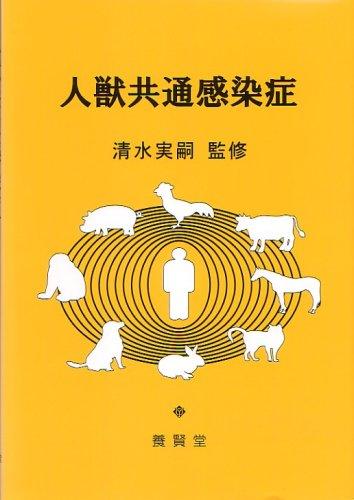 人獣共通感染症の詳細を見る