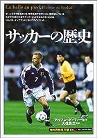サッカーの歴史 (「知の再発見」双書)