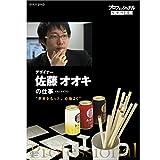 プロフェッショナル 仕事の流儀 デザイナー 佐藤オオキの仕事 世界をもっと、心地よく[NSDS-19813][DVD]