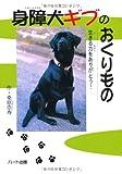 身障犬ギブのおくりもの―生きる力をありがとう! (ドキュメンタル童話シリーズ犬編)