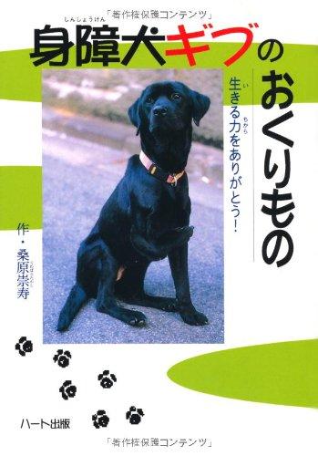 身障犬ギブのおくりもの―生きる力をありがとう! (ドキュメンタル童話シリーズ犬編)の詳細を見る