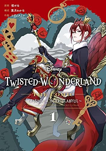 [枢やな, 葉月わかな, コヲノスミレ]のDisney Twisted-Wonderland The Comic Episode of Heartslabyul 1巻 (デジタル版Gファンタジーコミックス)