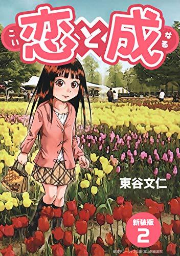 恋と成【新装版】(2) (Jコミックテラス×ナンバーナイン)